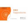 雅伯痔栓剂 EBO SUPPOSITORIES