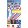 美國全能有機硫 MSM1000