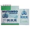 歐化除痰素 MUTAMSO GRANULES