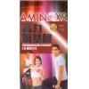 寶力氨基酸 Aminoxs