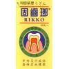 日本 固齿琅®胶囊 Rikko