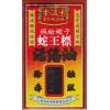 金波士蜈蚣蠍子蛇王標活絡油