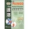 达洛外用镇痛贴 Paingo Pain Relief Plaster