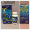 倍康奥米加3深海鱼油丸 Bonsante Omega 3 Fish Oil