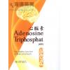 心腦素 Adenosine Triphosphat (ATP)