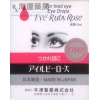 紅玫瑰眼水 EYE-RUBY ROSE EYE DROPS