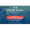 舒眼 FRESH TEARS EYE DROPS