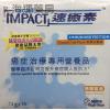 速癒素 Oral Impact
