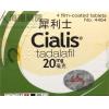 犀利士 CIALIS TAB 20MG