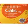 日日犀利士 CIALIS TAB 5MG