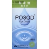 寶障滴 POSOD EYE DROPS