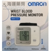 歐姆龍 Omron Wrist Blood Pressure Monitor