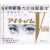 日本中新強力珍珠眼藥水 EYE CHARM V EYE DROPS