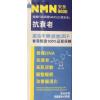 安泰NMN9000