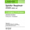 史气顺 SPIOLTO RESPIMAT INHALATION SOLUTION 2・5MCG/2・5MCG