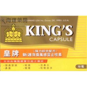 皇牌 KING S CAP