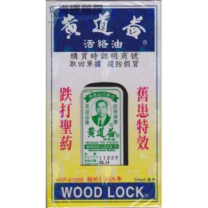 黄道益活络油 WOOD LOCK MEDICATED OIL
