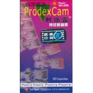 剌痛靈 PRODEX CAM CAP