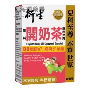 衍生雙料開奶茶顆粒沖劑