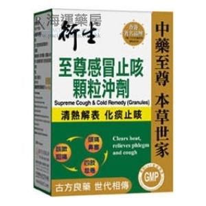 衍生至尊感冒止咳顆粒沖劑