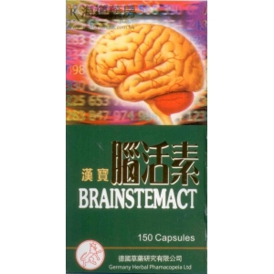 德國漢寶腦活素 Brainstemact