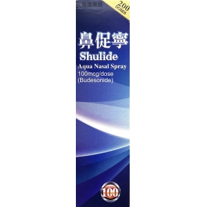 鼻促寧 Shlide Aqua Nasal Spray