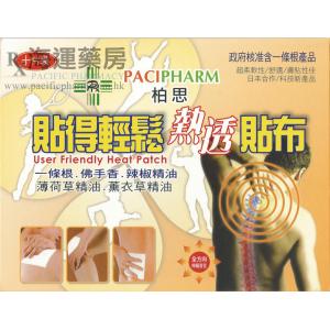 柏思熱透貼布 PACIPHARM User Friendly Heat Patch