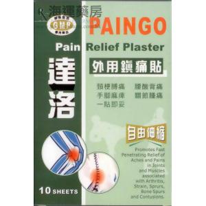 達洛外用鎮痛貼 Paingo Pain Relief Plaster