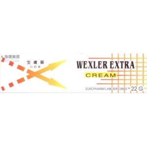 寶膚麗白藥膏 WEXLER EXTRA CREAM