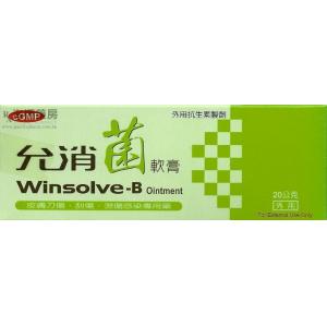 允消菌 WINSOLVE-B OINTMENT