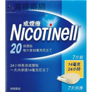 戒煙療 NICOTINELL TTS 20 PAD
