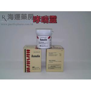 哮喘靈 ASMALIN CAP