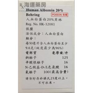 貝林人血白蛋白 HUMAN ALBUMIN (BEHRING)