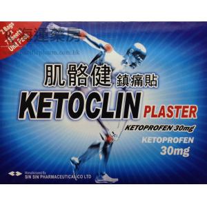 肌骼健鎮痛貼 KETOCLIN PLASTER 30MG