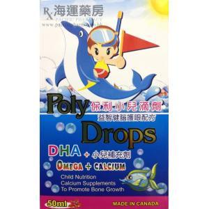 保利小兒滴劑 Poly Drops
