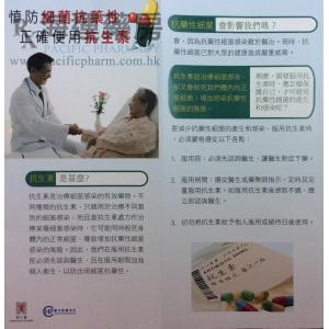 慎防细菌抗药性 正确使用抗生素