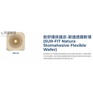SUR-FIT Natura Stomahesive Flexible Wafer 新舒穩保護皮-新適透膜軟環