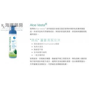 Aloe Vesta ® Cleansing Foam