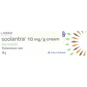 舒利達乳膏 SOOLANTRA CREAM 10MG/G