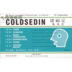 康福定 COLDSEDIN CAP
