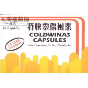 特快靈傷風素 COLDWINAS CAP
