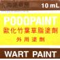 欧化复方竹叶草脂 PODOPAINT WART PAINT