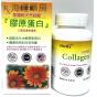 雪碧蘭美國純天然超級膠原蛋白 Sbella Super Collagen