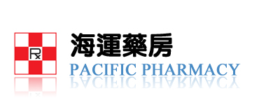 海運藥房 Pacific Pharmacy